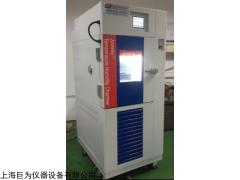 JW-2003 江苏可程式恒温恒湿试验箱