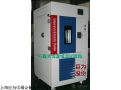 JW-2002 江蘇可程式恒溫恒濕試驗箱