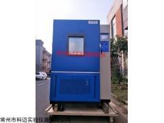 KM-GDJS-500B多功能恒温恒湿试验箱