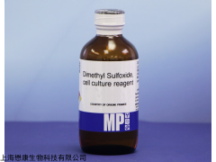 0219605580 DMSO MPBio 二甲基亚砜细胞培养级