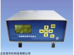 MHY-16476 振动噪声测量仪