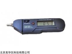 MHY-16411 笔式测振仪