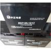 DCF126-12/200 中达电通蓄电池~电池详细性能、参数特征