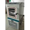 LGJ-10FD 血液凍干機