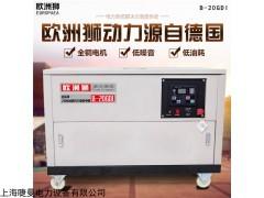 远程遥控启动20KW汽油发电机