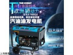 無刷免維護7KW汽油發電機