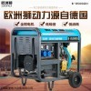 单项风冷式8KW汽油发电机