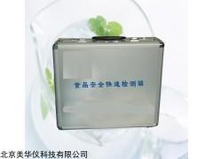 MHY-15247 食品安全检测箱