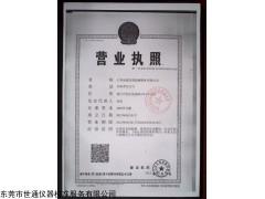 广东医药设备校准,药厂测量仪器校准单位