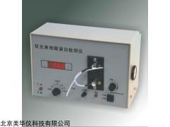MHY-14758 双光束核酸蛋白检测仪
