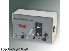 MHY-14758 雙光束核酸蛋白檢測儀