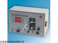 MHY-14756 核酸蛋白检测仪