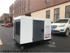 30kw静音柴油发电机小型380v