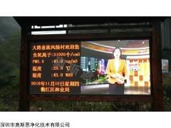 OSEN-FY 广东大气空气质量负氧离子在线监测系统厂家直销