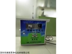 网格化空气质量在线监测站大气环境污染防治方案