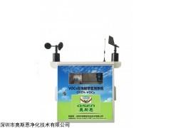 OSEN-TVOC FID原理VOCs恶臭污染源在线监测系统