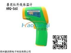 HRQ-S60 动物防疫检疫测温仪