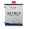 OSEN-PVOC 深圳VOCs浓度在线监测系统采购生产厂家