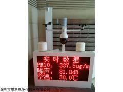 OSEN-Z 户外噪声污染分贝指数在线监测系统