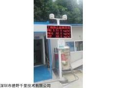 BYQL-YZ 广州施工现场扬尘噪声监测仪