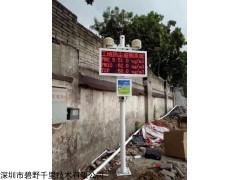 BYQL-YZ 广州安装扬尘噪声监测设备价格