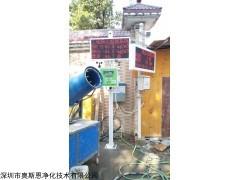 OSEN-YZ 福建漳州扬尘综合治理方案 扬尘噪声实时在线监测