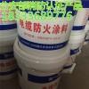 CDDT-A电缆防火涂料厂家/有证