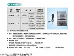 HAD-LORA 三相电能表LDX-LORA