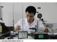 上海仪器校准实验室世通检测中心