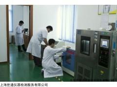 上海仪器检测提供ISO仪器校准证书报告