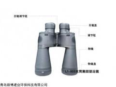 林格曼黑度计LB-803双筒测烟望远镜