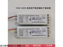 YK28-2xDFL 高效节能防爆电子镇流器?