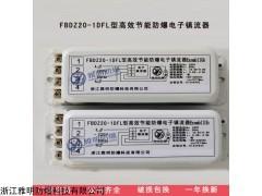 FBDZ20-1DFL型 防爆电子镇流器报价