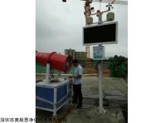 OSEN-6C 福建拆迁工地扬尘气象八参数在线监测联动喷淋系统