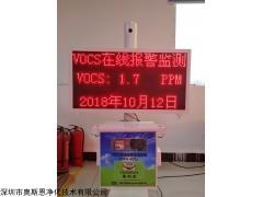 OSEN-PVOC 加油站挥发性有机物厂界VOCs污染源在线监测系统