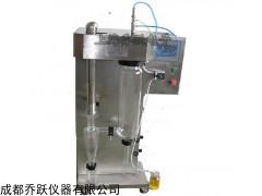 小型实验型喷雾干燥机
