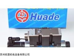 S10P3.0B/ 北京HUADE华德换向阀,华德电磁∏球阀