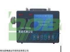 性能强剂的LB-CCZ1000 矿用防爆直读式测尘仪