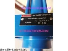 CDT3ME5/50/22/ 德国REXRTH油缸,力士乐液压缸