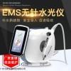 H9 无针水光EMS美导仪 工作原理和作用