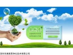 大气环境空气质量在线监测系统定制环保监管云平台