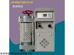 DYE-2000型数字压力实验机
