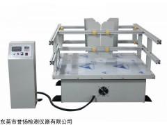 LT7012 模拟运输振动试验机