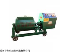 HX-15L砂浆搅拌机