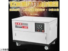 学校10千瓦静音汽油发电机