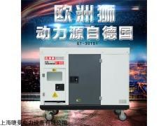 加气站用30千瓦柴油发电机