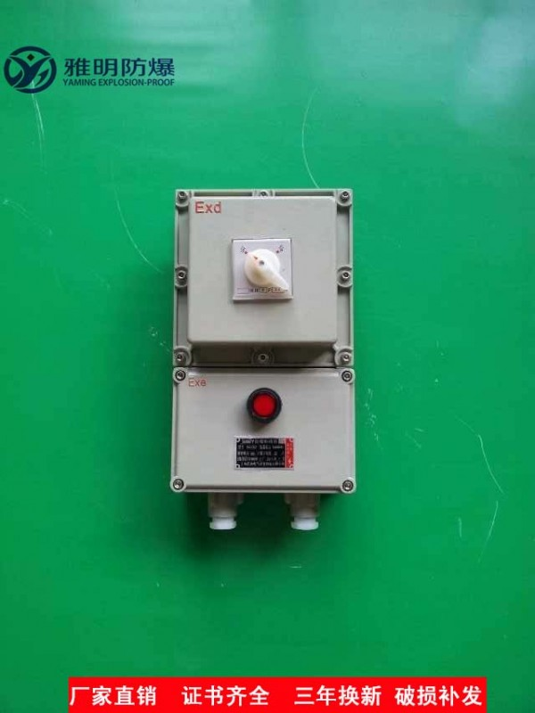 bdz52-20a/3p 防爆断路器 防爆空气开关