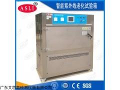 UV-290 咸阳UV紫外线试验箱