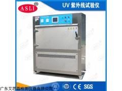 UV-290 延安UV紫外线试验箱