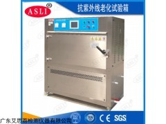 UV-290 榆林UV紫外线试验箱